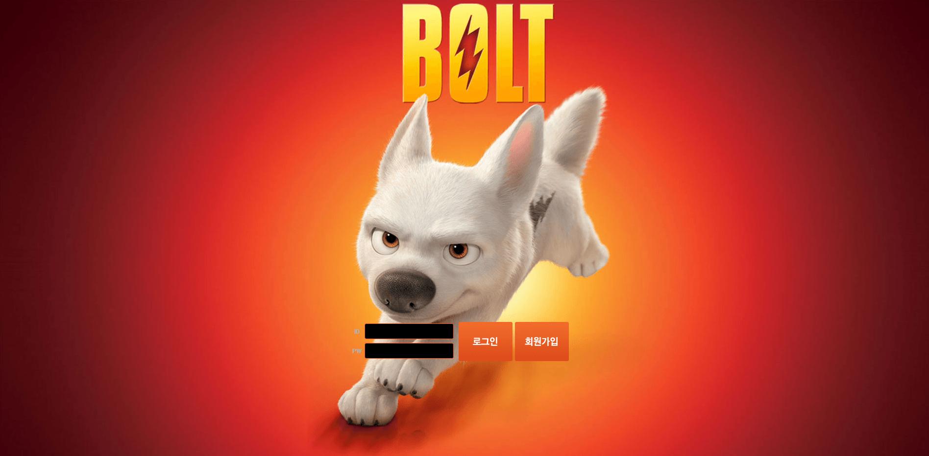 [먹튀검증]볼트(Bolt)먹튀사이트확정bolt-7647.com먹튀검증업체 토토안내소
