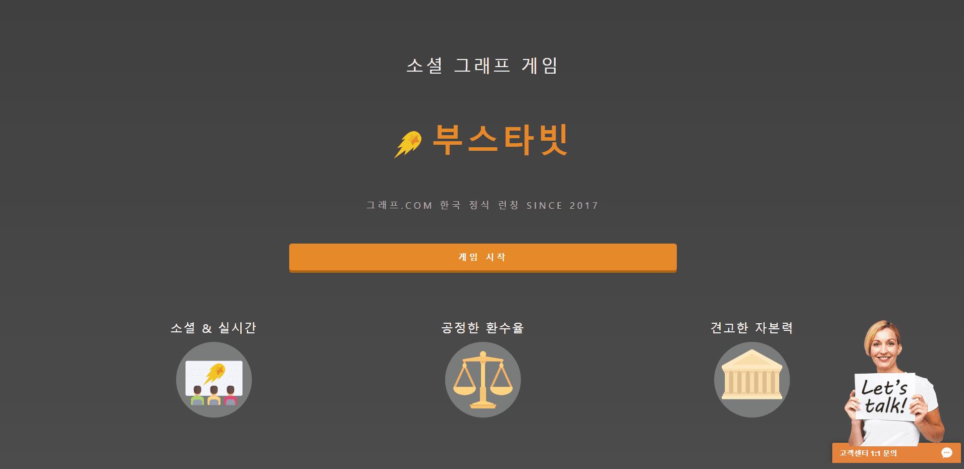 [먹튀검증]부스타빗 먹튀사이트확정 그래프.live 먹튀검증업체 토토안내소