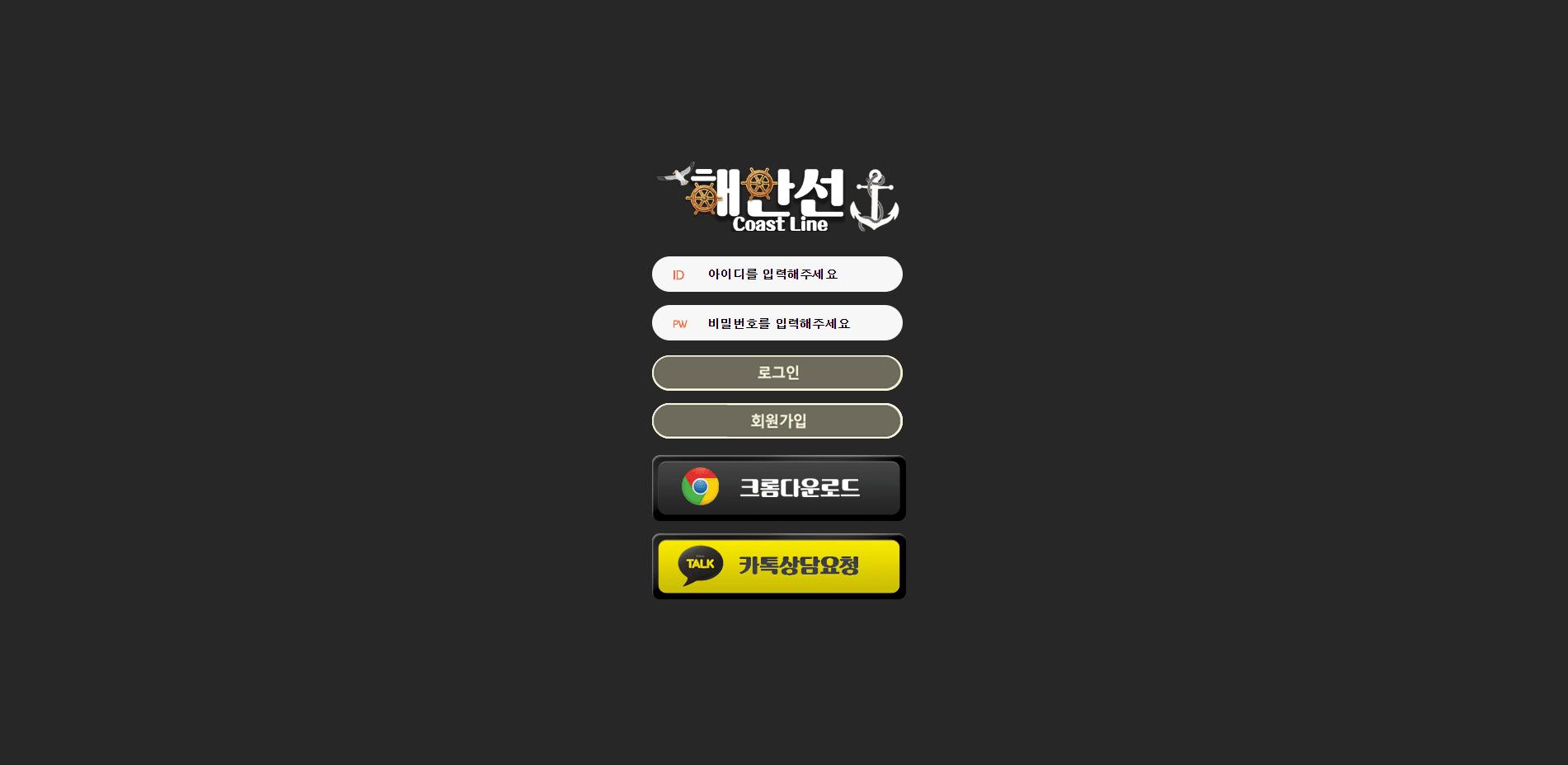 [먹튀검증]해안선 먹튀사이트확정 5656a.kr 먹튀검증업체 토토안내소