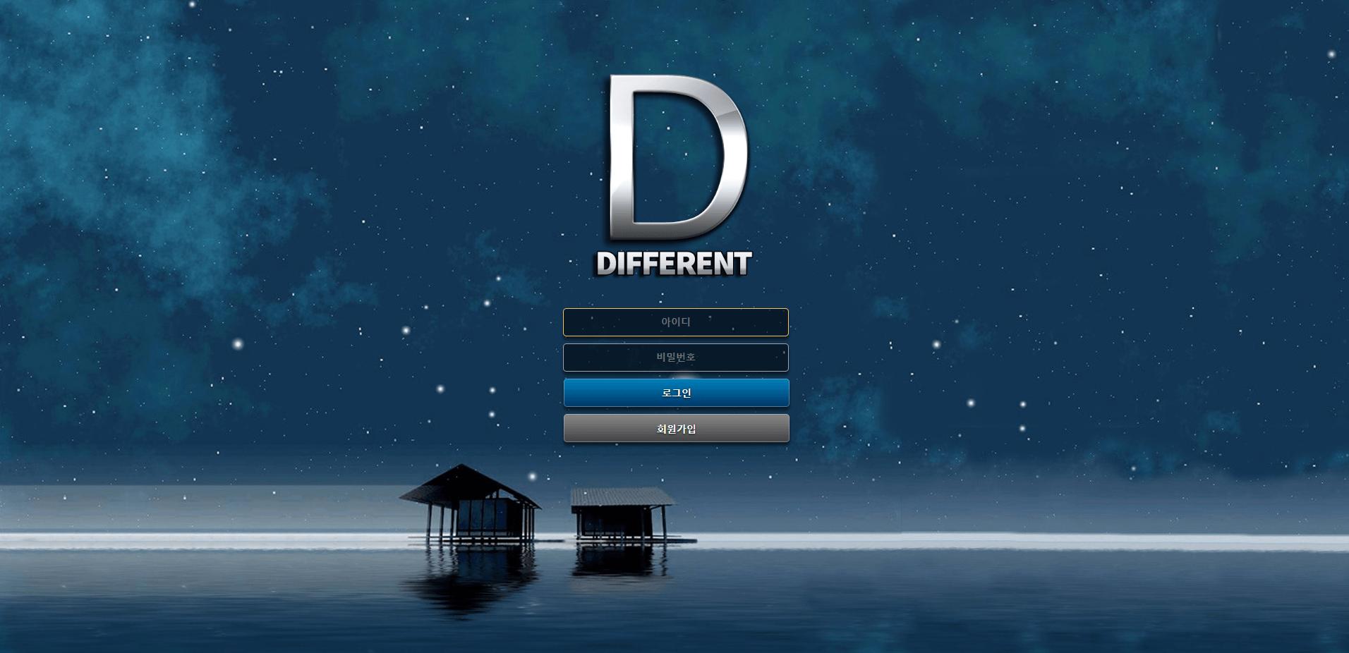 [먹튀검증]디프런트(Different) df-2020.com 먹튀사이트확정 토토사이트 먹튀검증업체 토토안내소