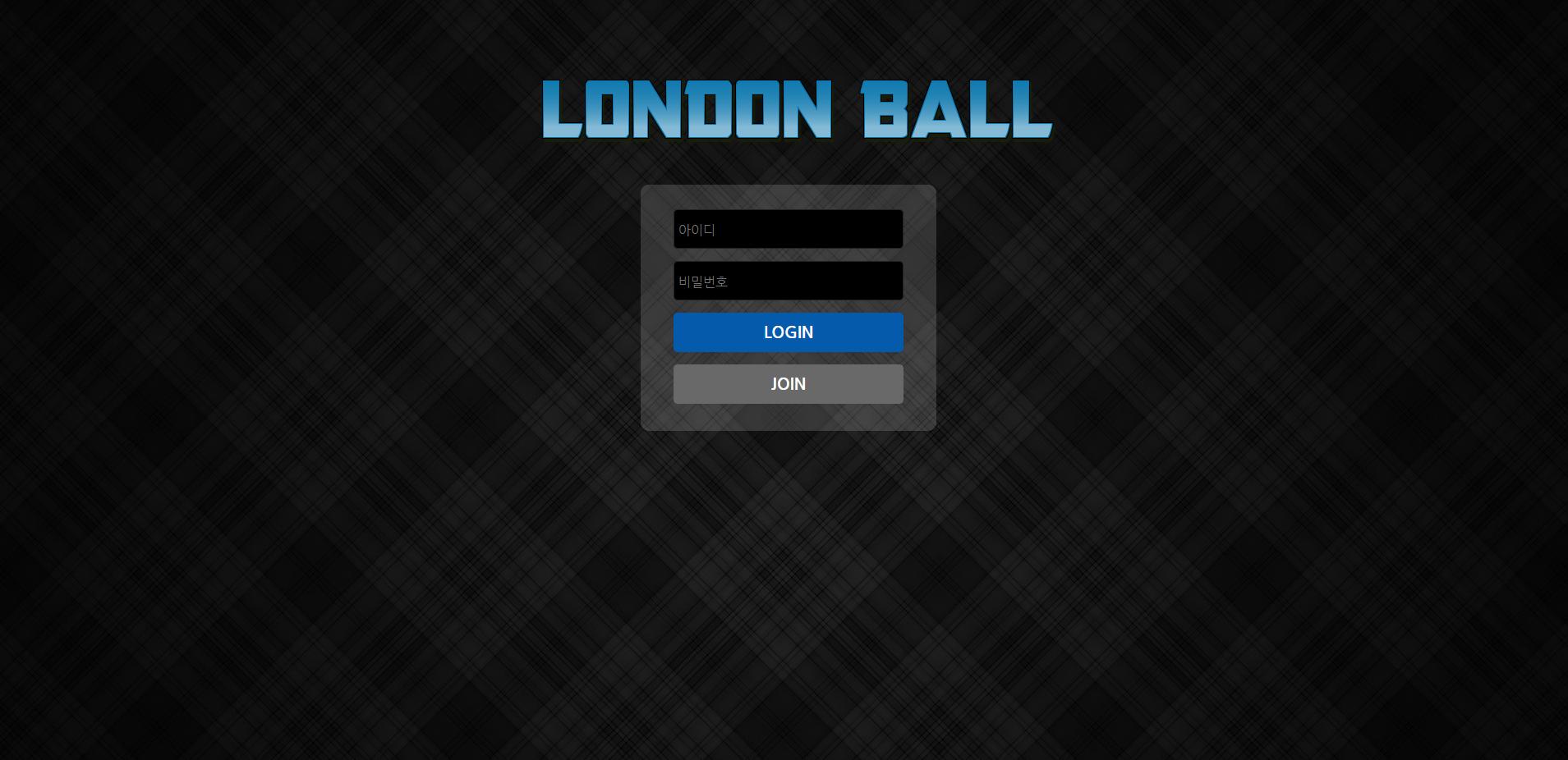 [먹튀검증]런던볼(London ball) bbb-82.com 먹튀사이트확정 토토사이트 먹튀검증업체 토토안내소