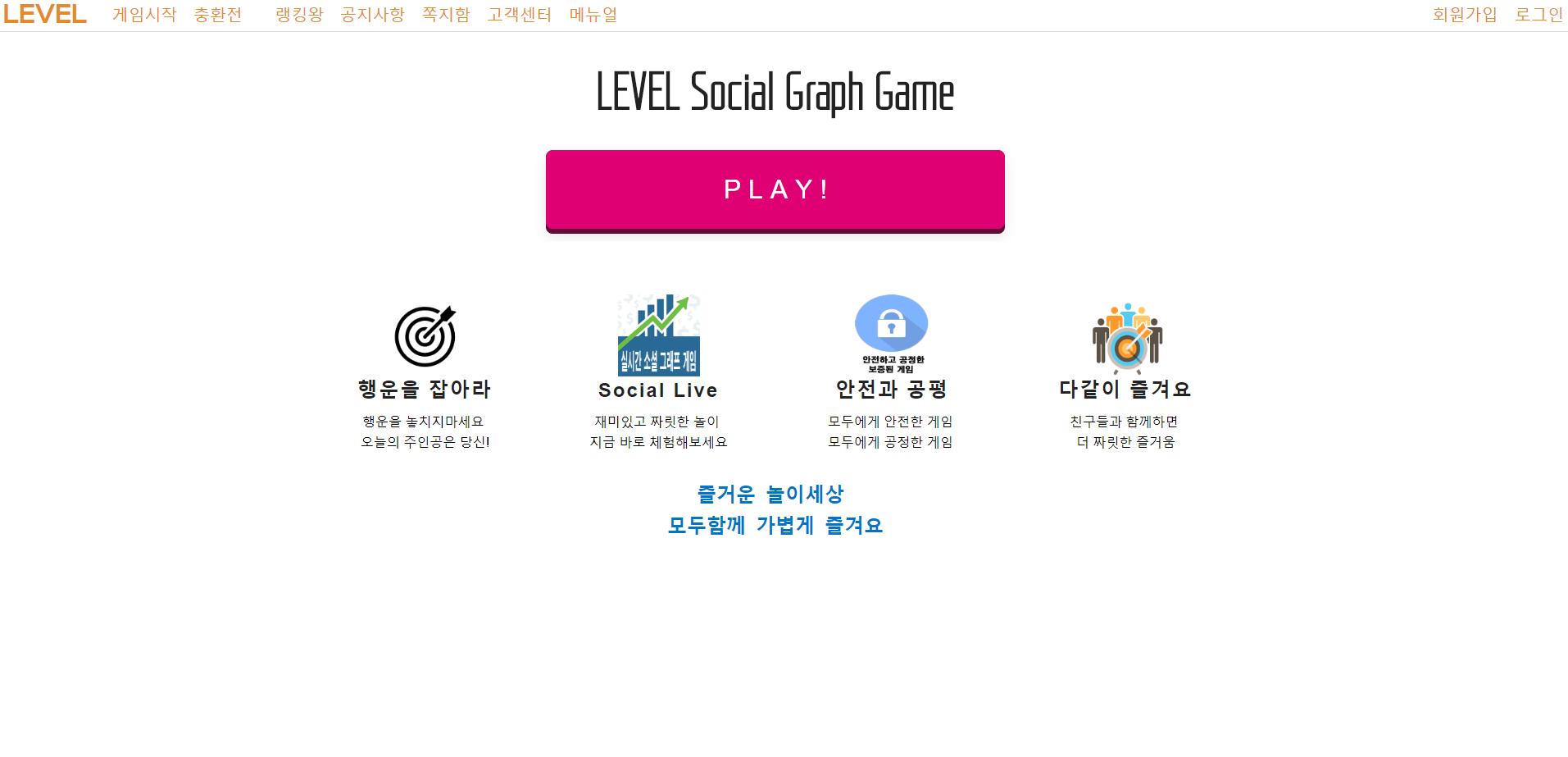 [먹튀검증]레벨(Level) lev-351.com 먹튀사이트 확정 토토사이트 먹튀검증업체 토토안내소