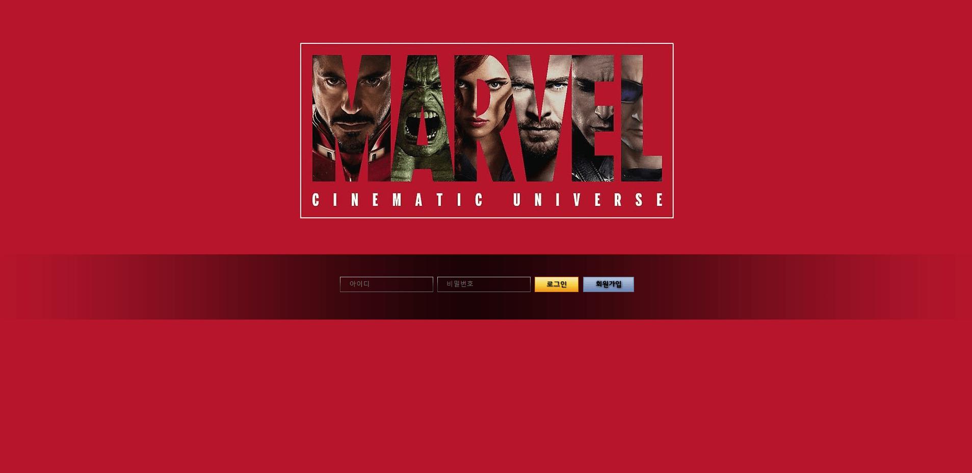 [먹튀검증]마블(Marvel) marvel-st7145.com 먹튀사이트 확정 토토사이트 먹튀검증업체 토토안내소