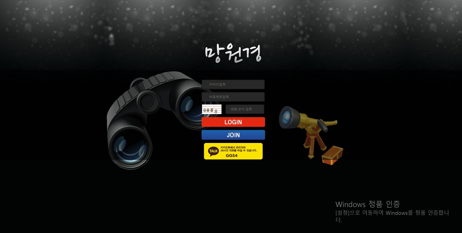 [먹튀검증]망원경 먹튀사이트확정mwg03.com먹튀검증업체 토토안내소