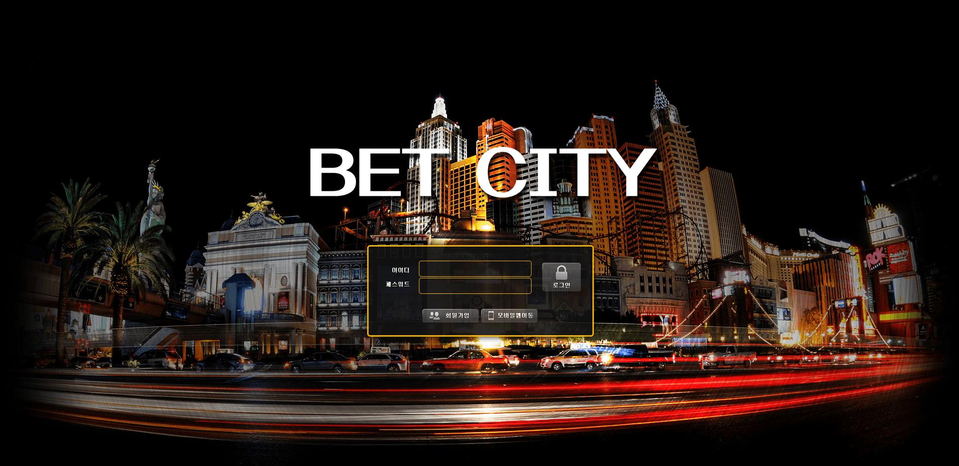 [먹튀검증]벳시티(Betcity)먹튀사이트확정bct-125.com먹튀검증업체 토토안내소