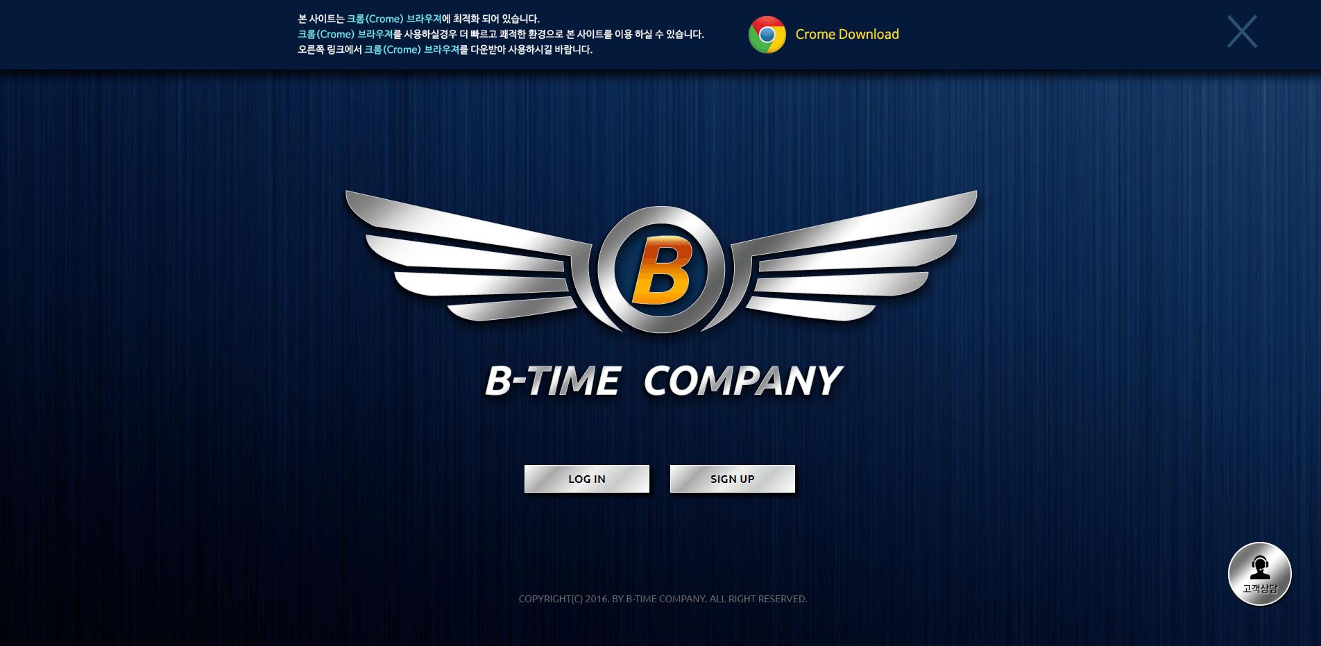 [먹튀검증]비타임(B-time) B-time345.com 먹튀사이트확정 토토사이트 먹튀검증업체 토토안내소