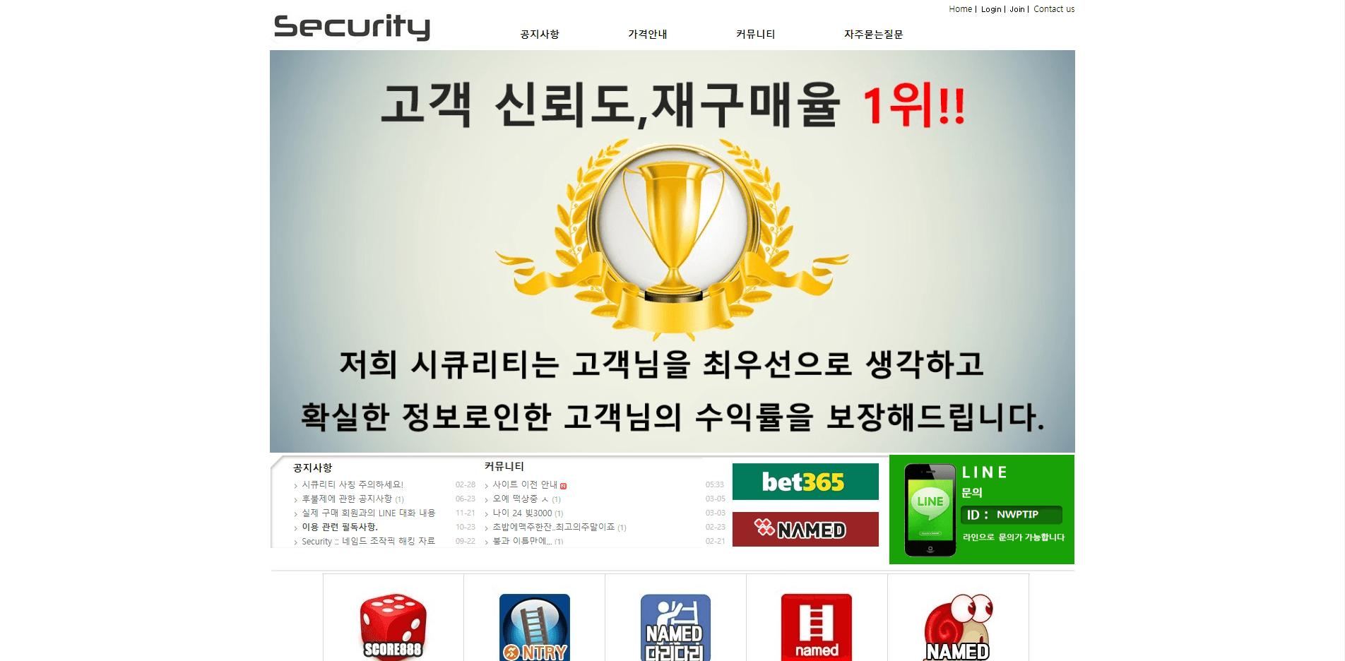 [먹튀검증]시큐리티(Security)먹튀사이트확정 시큐리티tip.com토토사이트 먹튀검증업체 토토안내소