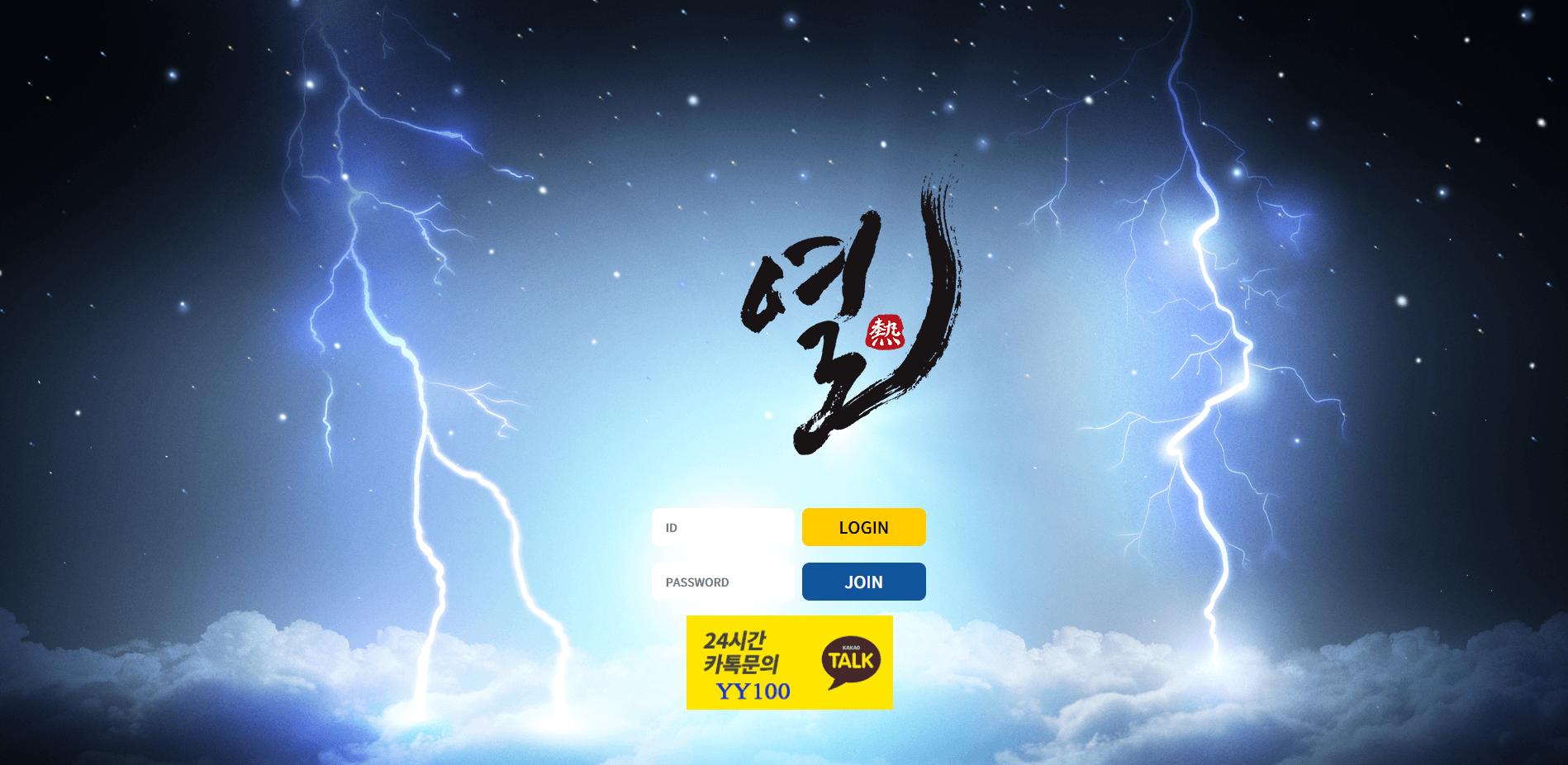 [먹튀검증]열 yy-520.com 먹튀사이트 토토사이트 먹튀검증업체 토토안내소