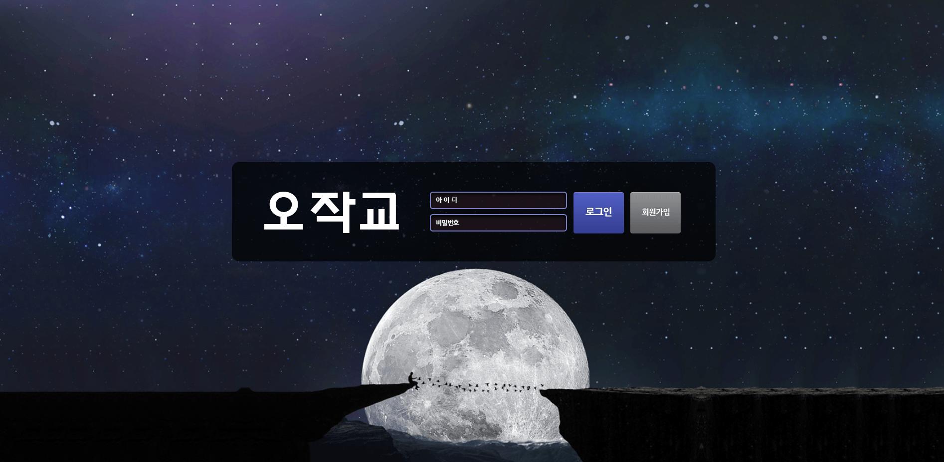 [먹튀검증]오작교 oja-co.com 먹튀사이트 확정 토토사이트 먹튀검증업체 토토안내소