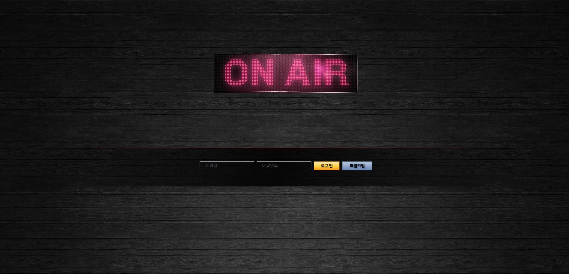 [먹튀검증]ONAIR(온에어) onair-tvn11.com 먹튀사이트 확정 토토사이트 먹튀검증업체 토토안내소