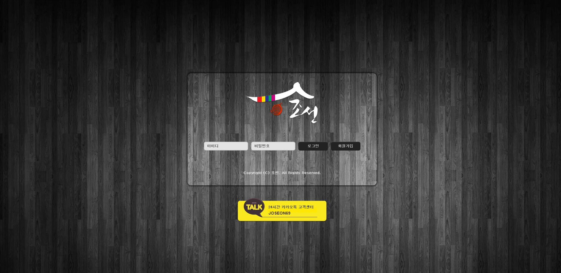 [먹튀검증]조선 joseon-74.com 먹튀사이트 확정 토토사이트 먹튀검증업체 토토안내소