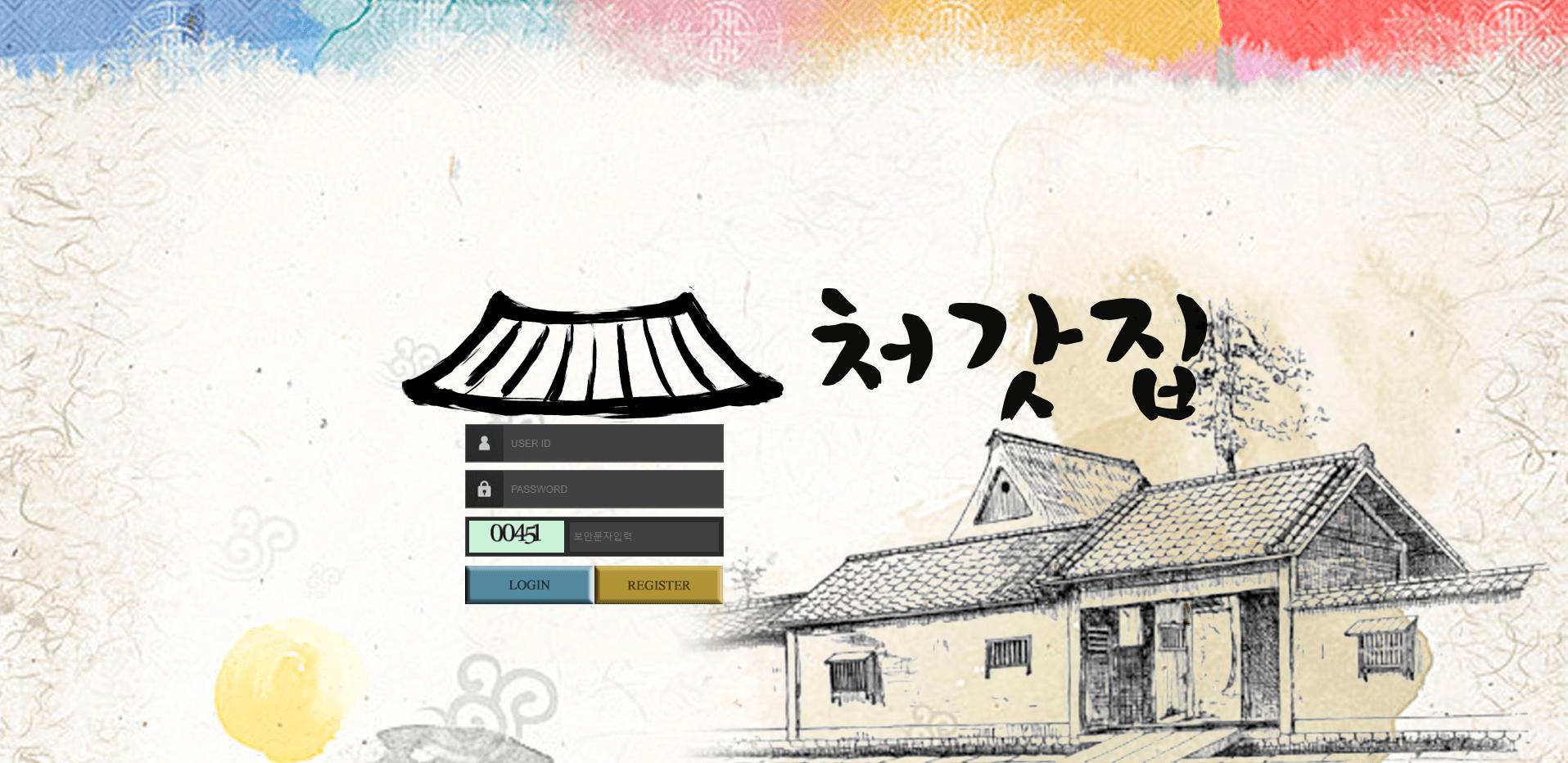 [먹튀검증]처갓집 먹튀사이트확정on-nc.com먹튀검증업체 토토안내소