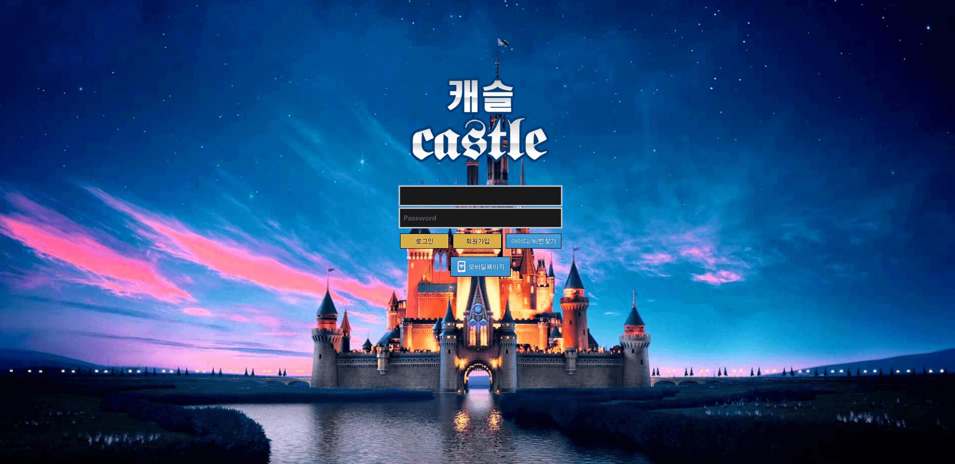 [먹튀검증]캐슬(Castle) cs-338.com 먹튀사이트확정 토토사이트 먹튀검증업체 토토안내소