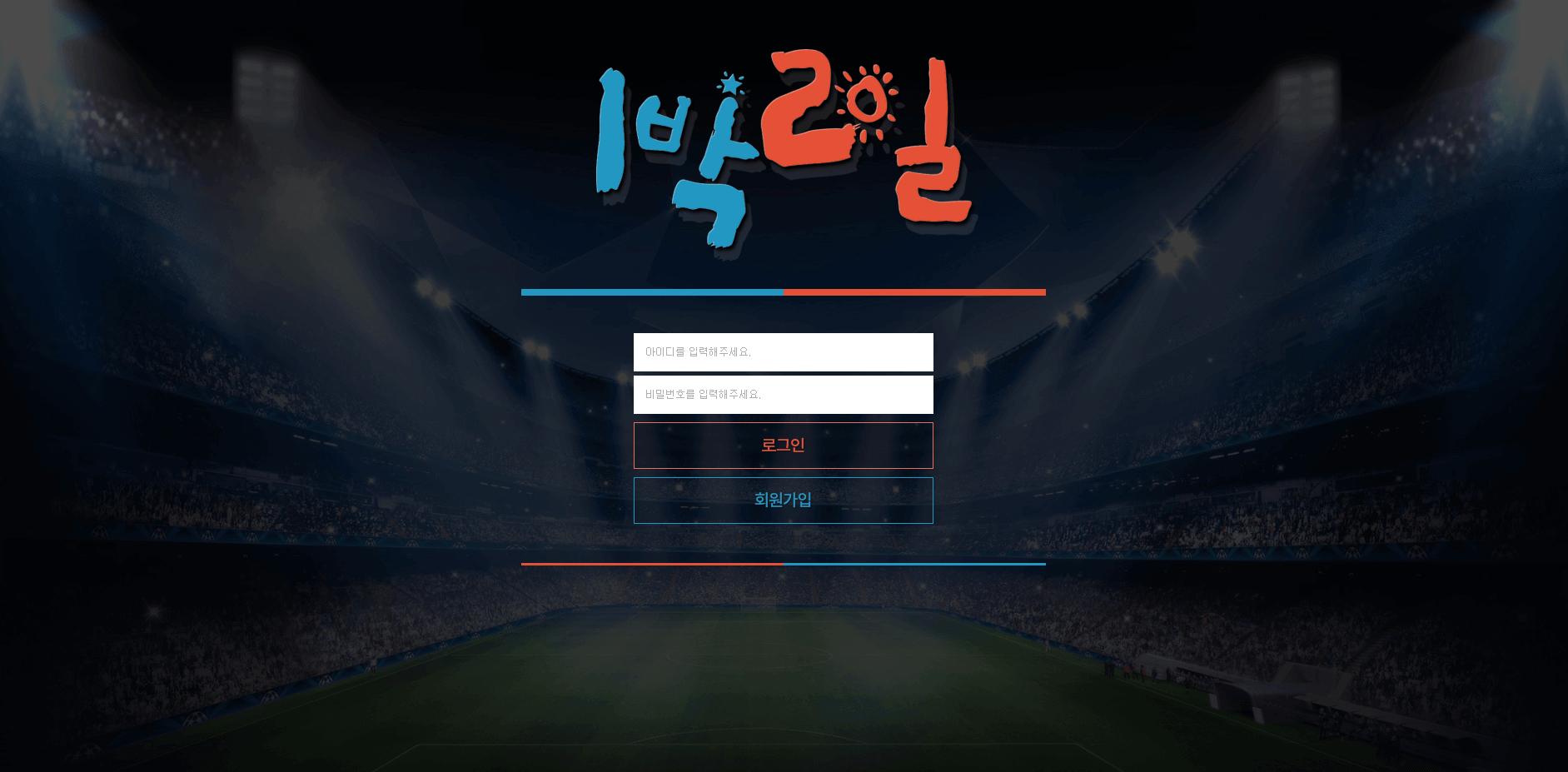 [먹튀검증]1박2일 onebak2.com 먹튀사이트확정 토토사이트 먹튀검증업체 토토안내소
