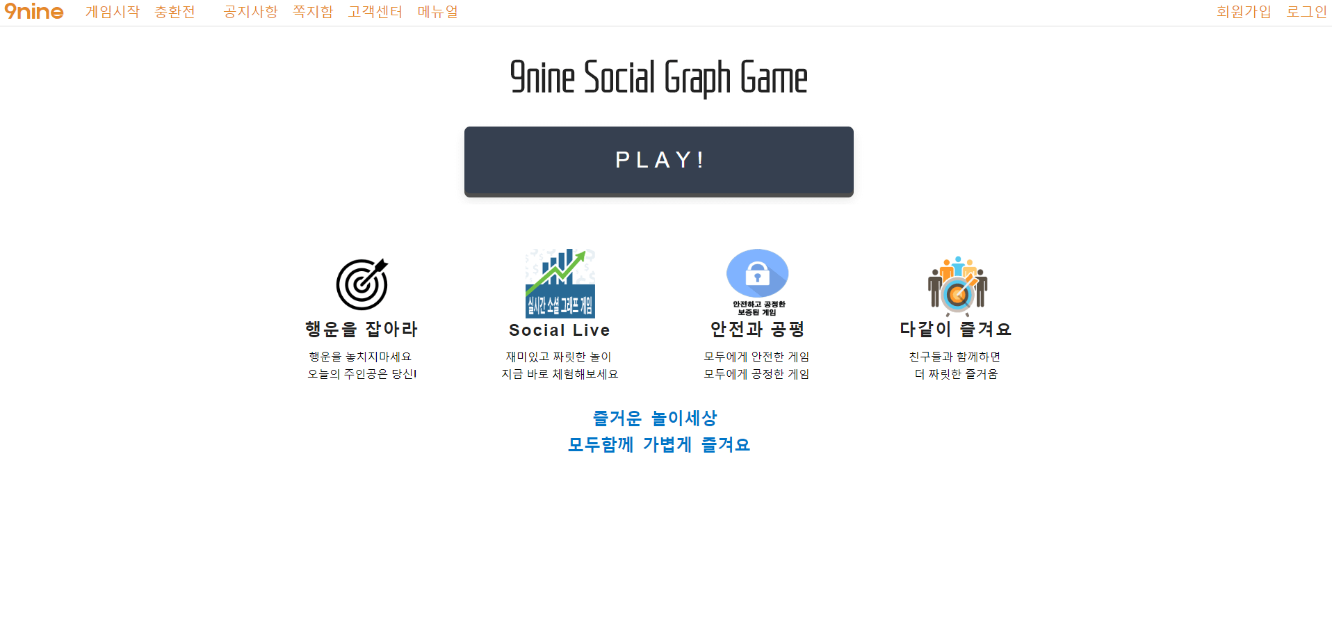 [먹튀검증]9나인(9Nine)먹튀사이트확정ee-99.com토토사이트 먹튀검증업체 토토안내소