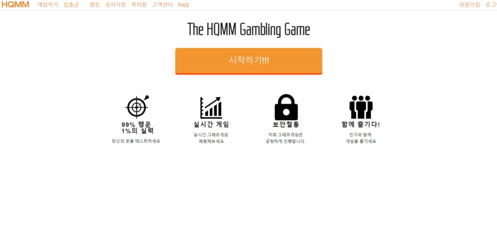 HQMM 먹튀사이트 확정