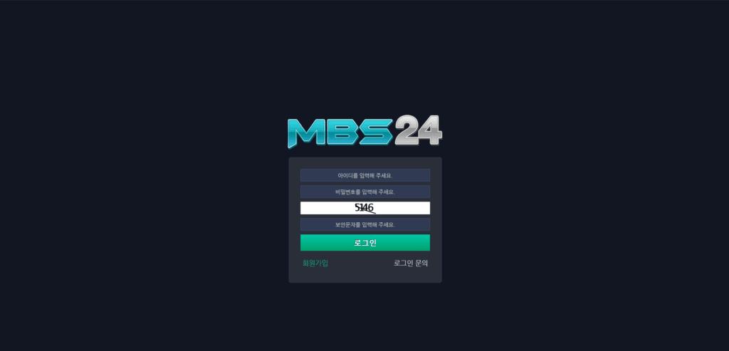 MBS24 먹튀사이트 확정