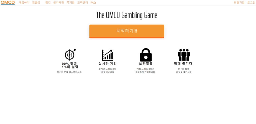 OMCD 먹튀사이트확정