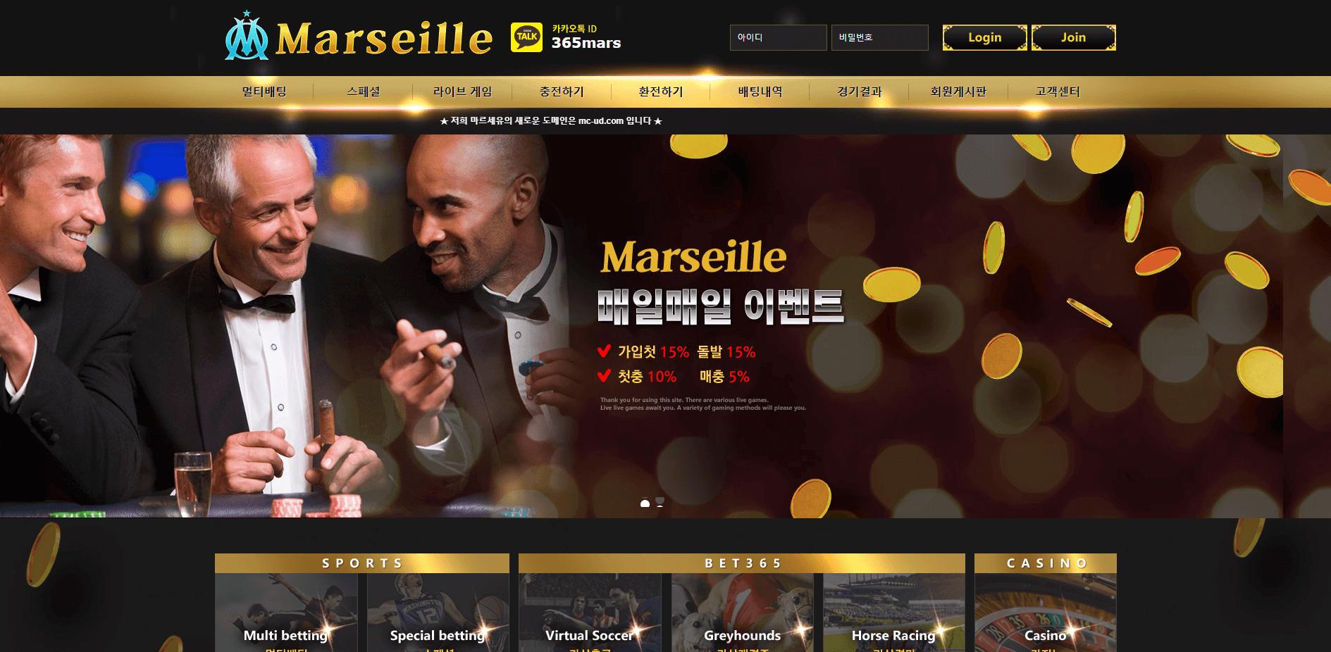 [먹튀검증]MARSEILLE(마르세유) mc-ud.com 먹튀사이트 확정 토토사이트 먹튀검증업체 토토안내소