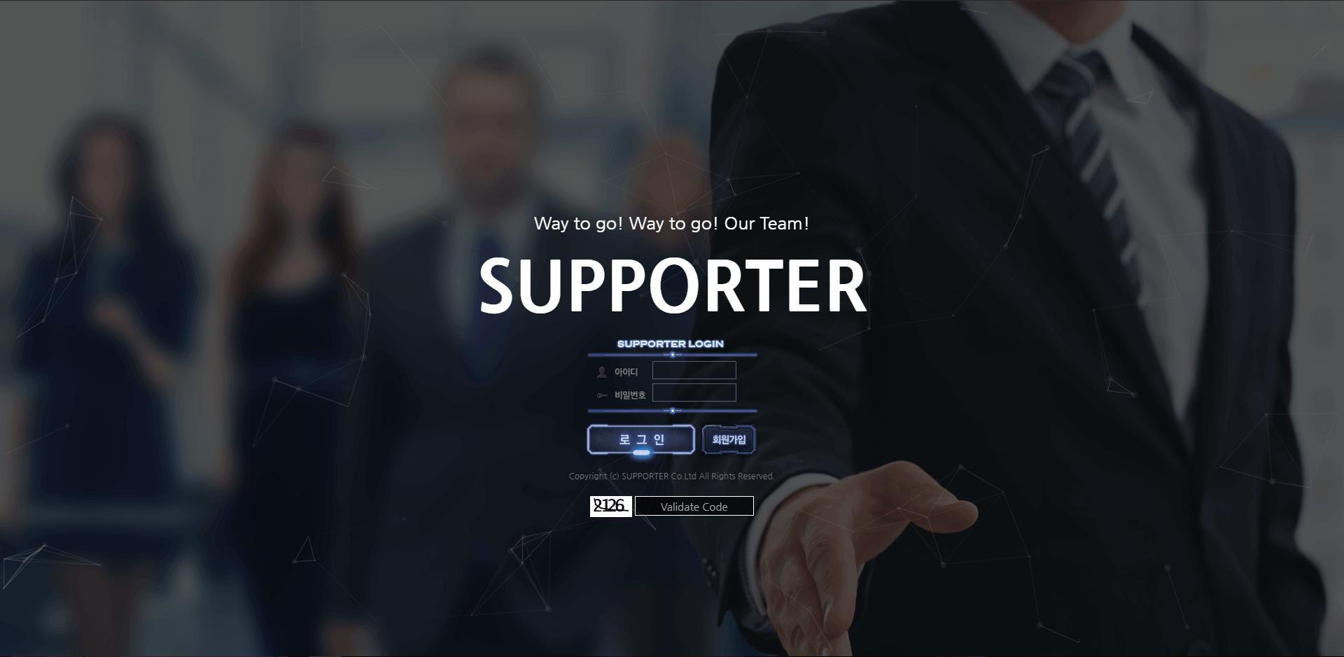 토토안내소 보증인증업체 서포터(Supporter)