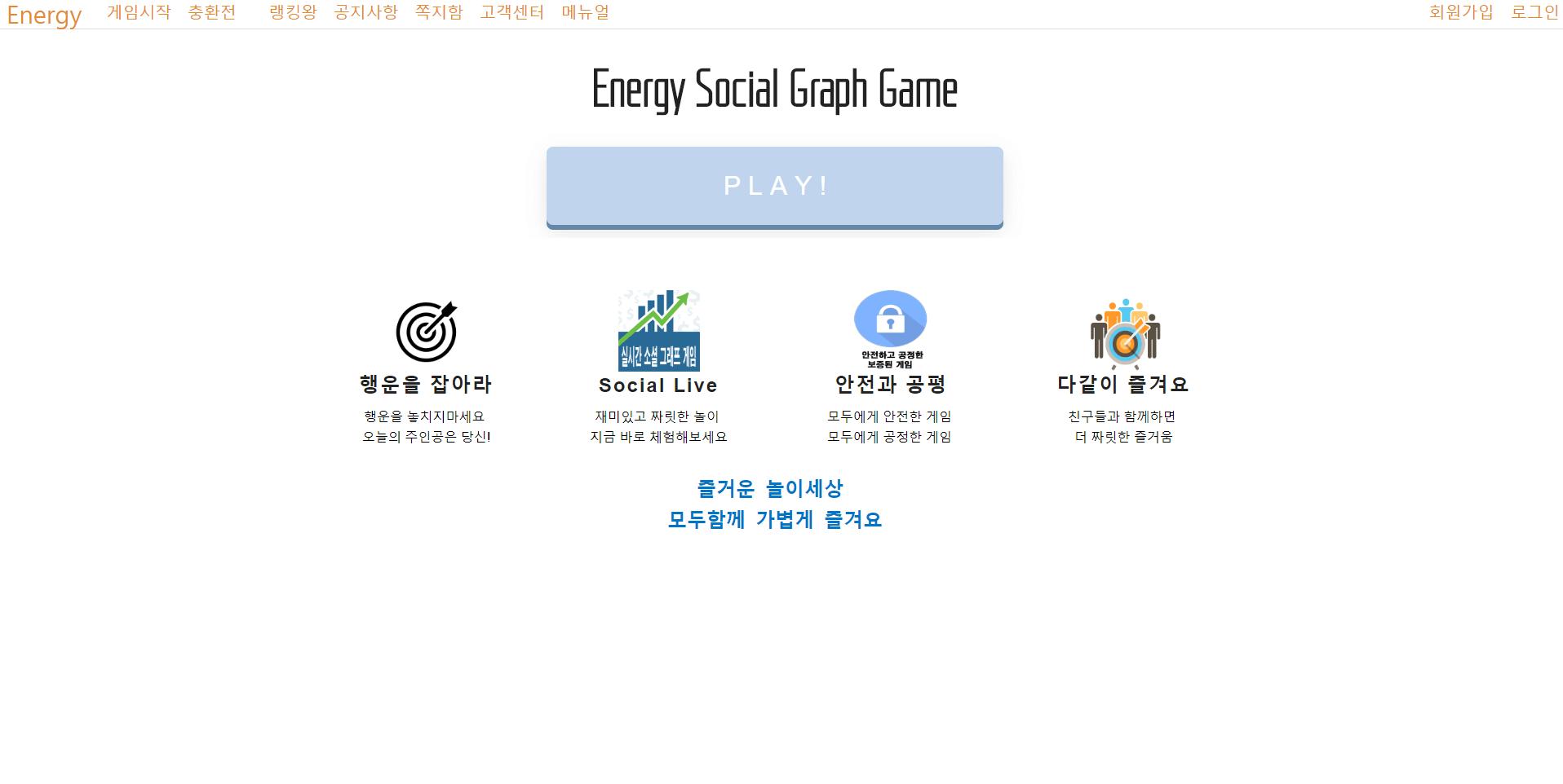 [먹튀사이트]ENERGY먹튀 에너지먹튀 ene-678.com 먹튀검증 토토사이트 먹튀검증업체 토토안내소