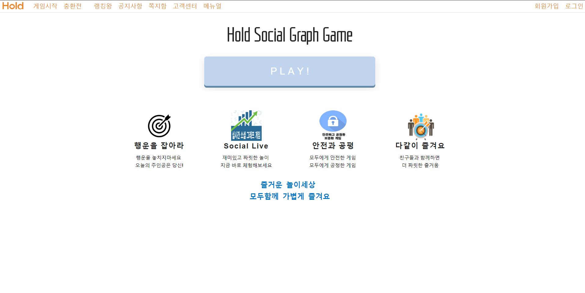 [먹튀사이트]HOLD(홀드 먹튀) hol-009.com 먹튀검증 토토사이트 먹튀검증사이트 토토안내소