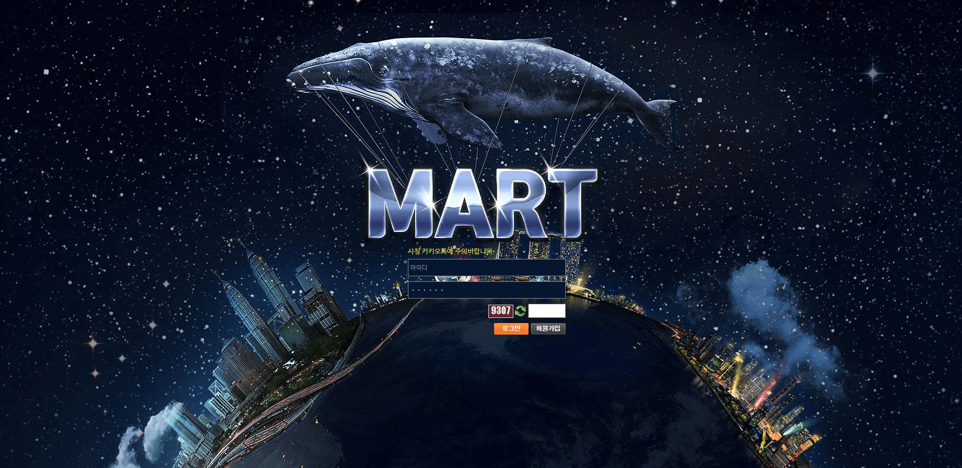 [먹튀검증]MART(마트) mart-111.com 먹튀사이트 확정 토토사이트 먹튀검증업체 토토안내소