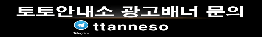 totoanneso banner ad