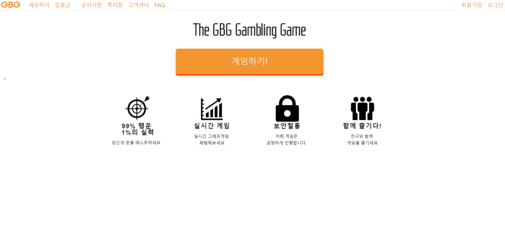 the gbg gambling game