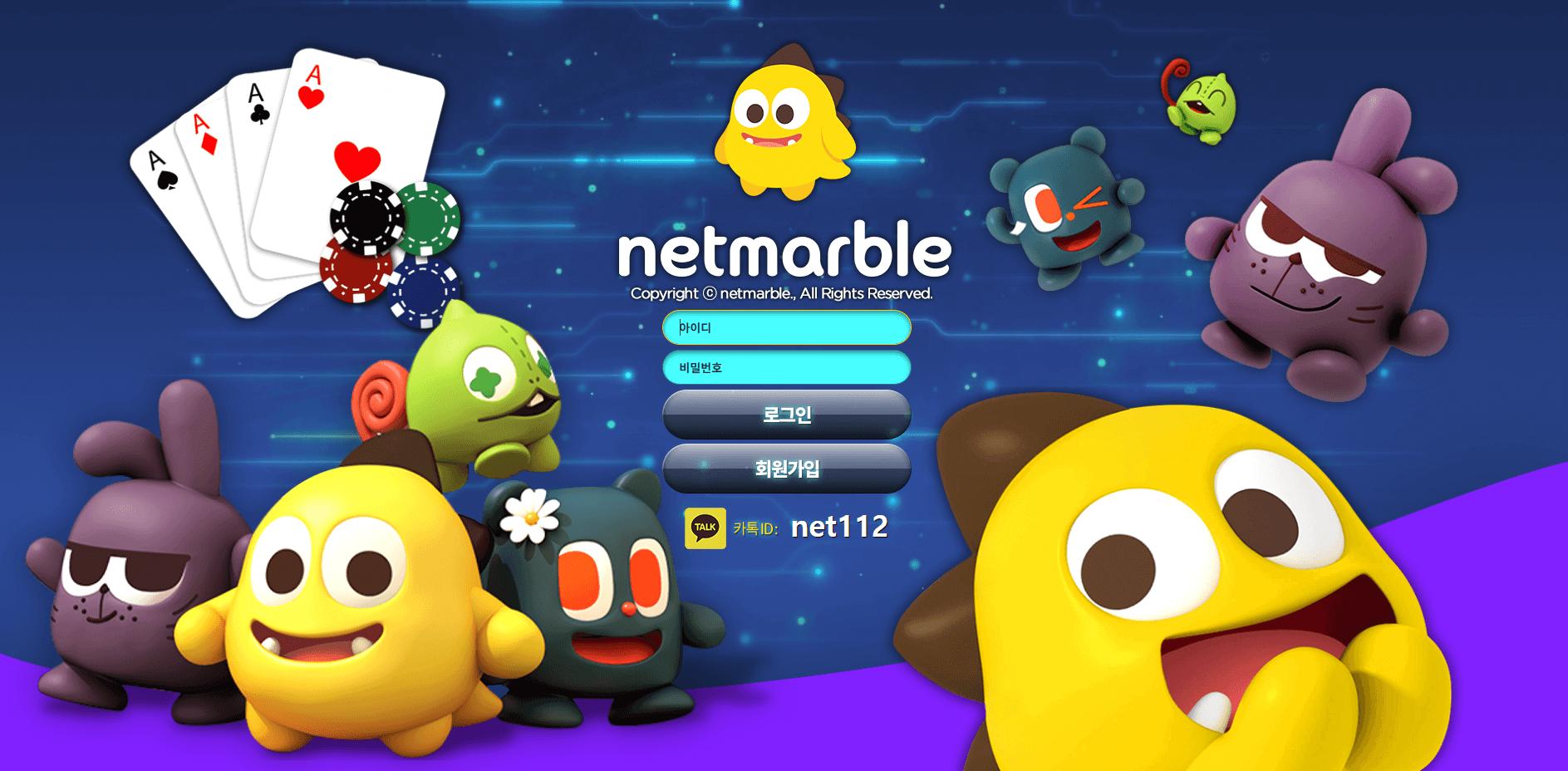 토토안내소 보증인증업체 넷마블 (NETMARBLE)