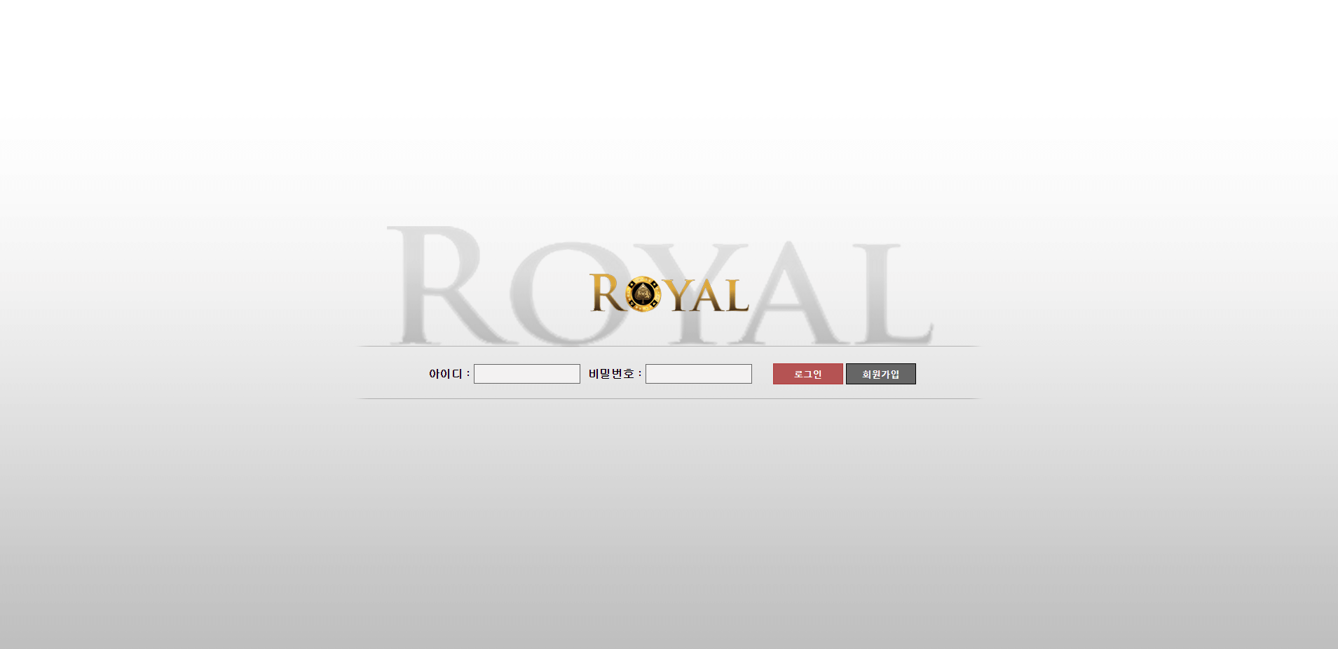 [먹튀사이트]ROYAL먹튀 로얄먹튀 royal-336.com 먹튀검증 토토먹튀 토토사이트 먹튀검증업체