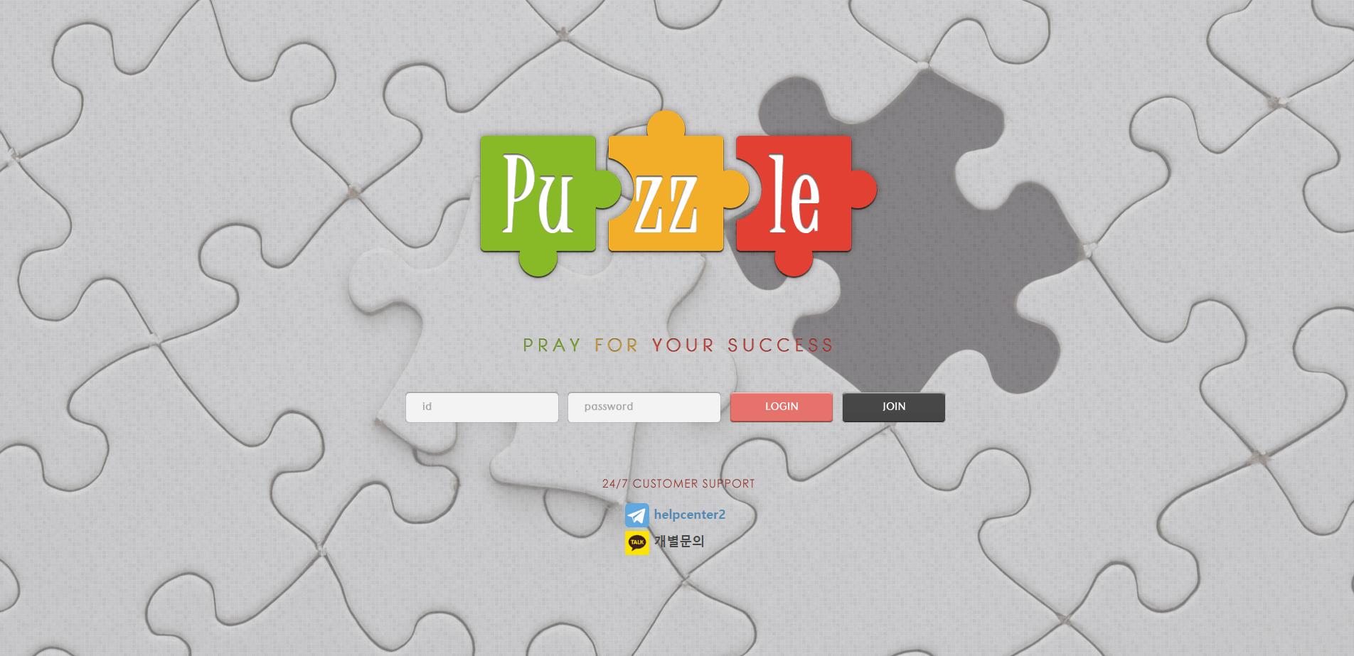 [먹튀사이트]퍼즐먹튀 puzzle먹튀 pzz-77.com 먹튀검증 토토먹튀 토토사이트 검증커뮤니티