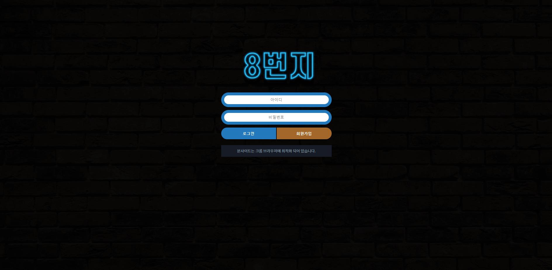 【먹튀사이트】8번지먹튀 8St-888.com 먹튀검증 토토먹튀 토토검증 토토사이트 토토커뮤니티 토토안내소