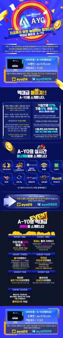 a-yo 사이트 이벤트 및 도메인주소 상세페이지 입니다.