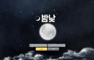 [먹튀사이트]밤낮먹튀 be-nau.com 먹튀검증 토토먹튀 토토검증 토토사이트 먹튀검증업체