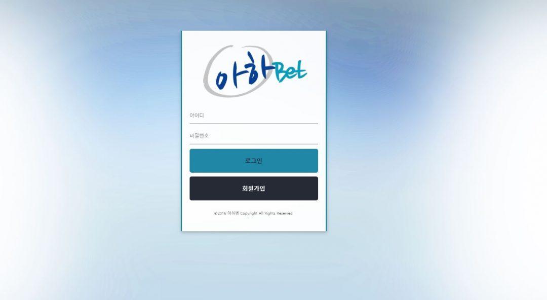 [아하bet 먹튀사이트]haha-22.com 먹튀검증 토토사이트 먹튀검증업체