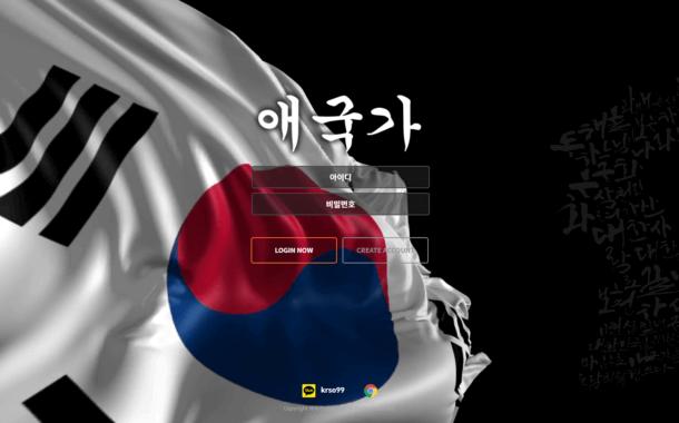 [애국가 먹튀사이트]kr-song.com 먹튀검증 토토사이트 먹튀검증커뮤니티