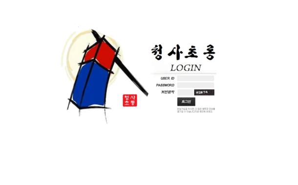 [먹튀사이트]청사초롱먹튀 kiwi-ga.com 먹튀검증 토토먹튀 토토사이트 먹튀검증사이트
