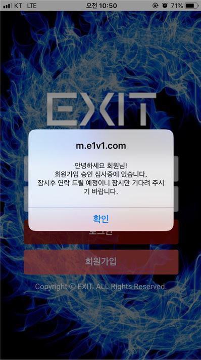 해당 사진은 먹튀 증거자료입니다.EXIT(엑시트) 먹튀사이트를 이용중인 회원분이 있다면 전액환전을 하신 후 탈퇴하시기 바랍니다.