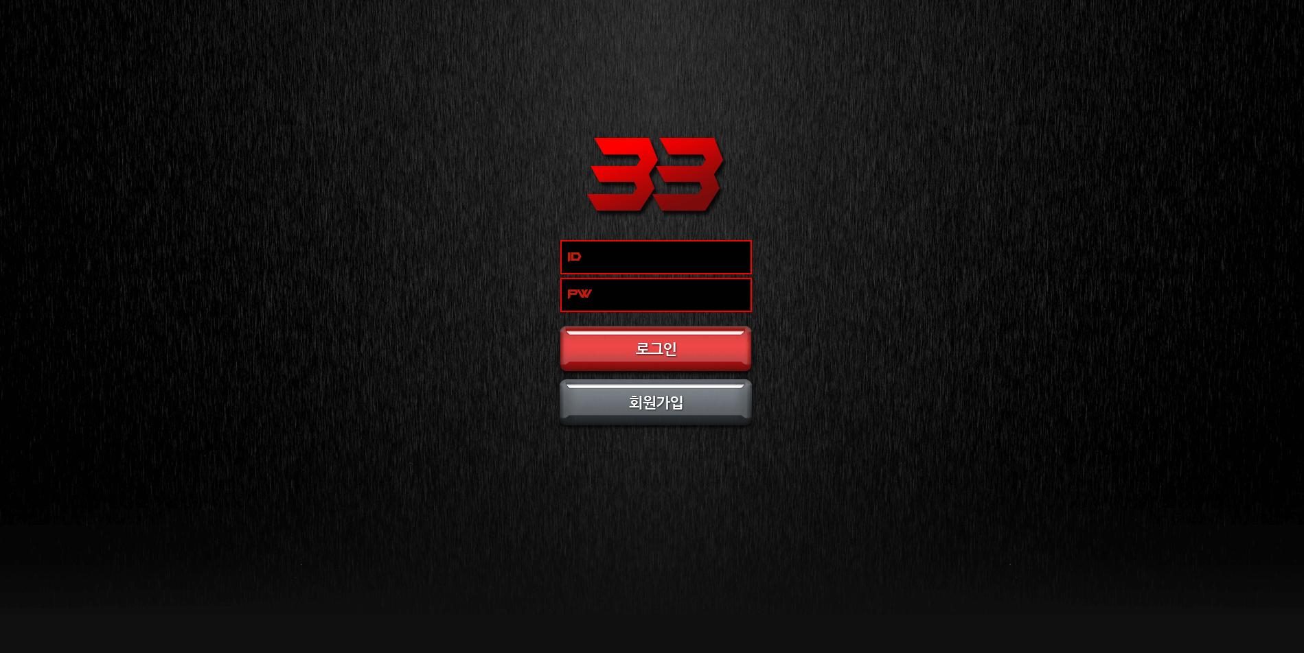 [먹튀사이트]33먹튀 삼삼먹튀 2020-33.com 먹튀검증 토토먹튀 토토검증 토토사이트 먹튀검증사이트