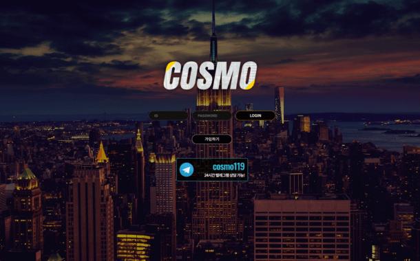 [먹튀사이트]COSMO먹튀 코스모먹튀 cosmo100.com 먹튀검증 토토먹튀 토토사이트 먹튀검증커뮤니티