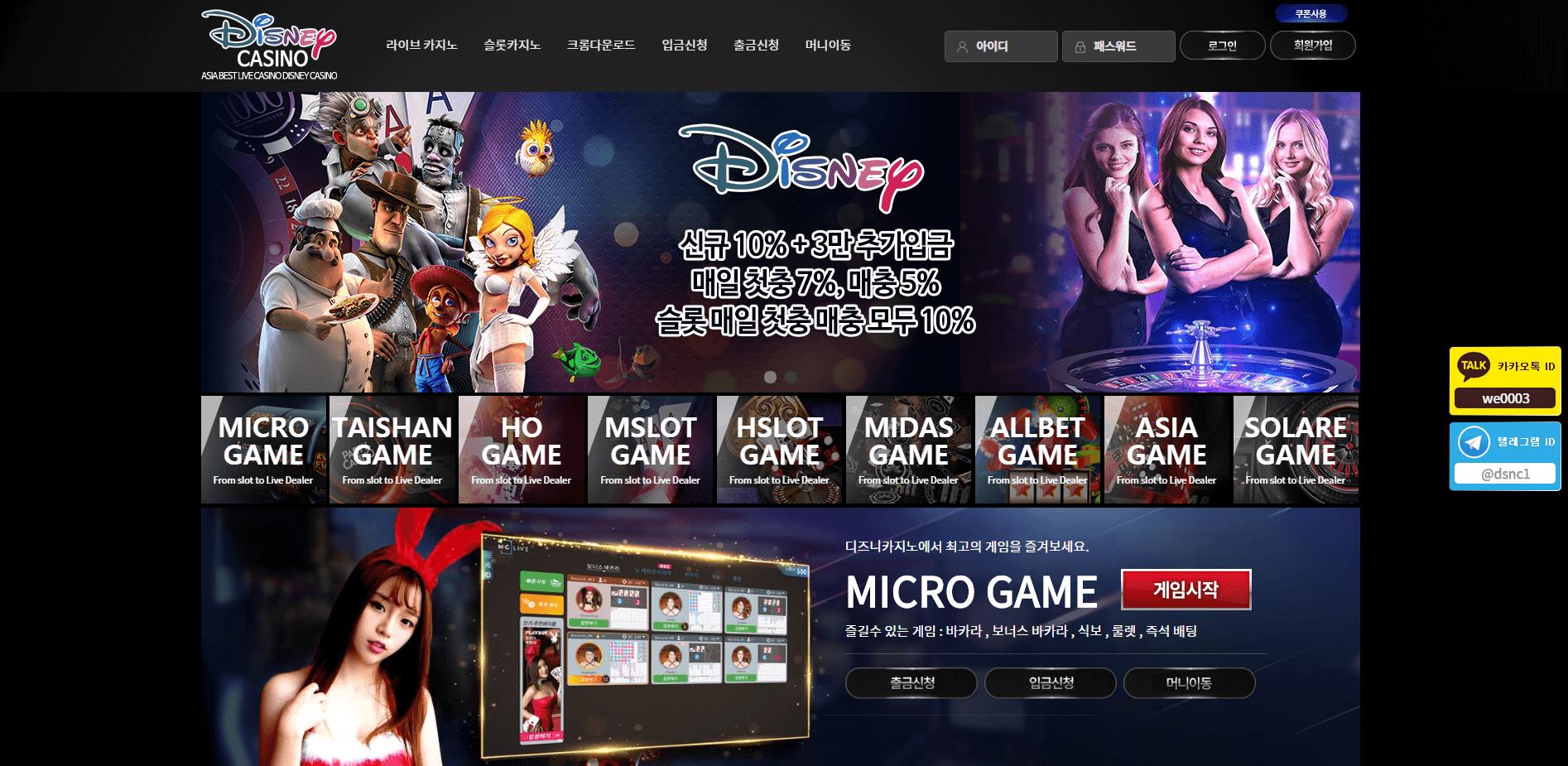 [먹튀사이트]디즈니카지노먹튀 Disney Casino먹튀 카지노먹튀 먹튀검증커뮤니티