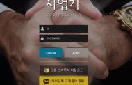 [먹튀사이트]사업가 먹튀 sa-sk.com 먹튀검증 토토사이트