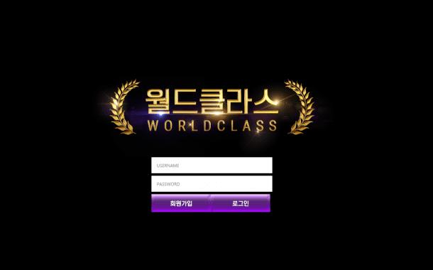 [먹튀사이트]월드클라스 먹튀 worldclass먹튀 wdc-789.com 먹튀검증 토토사이트