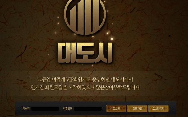 [먹튀사이트]대도시 먹튀 ddx-8282.com 먹튀검증 토토사이트