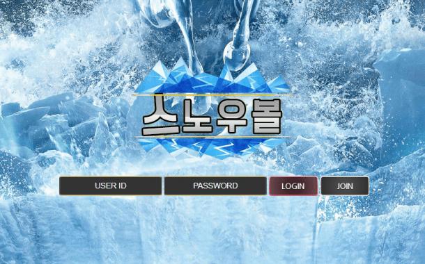 [먹튀사이트]스노우볼 먹튀 snowball 먹튀 sb-amg.com 먹튀검증 토토사이트