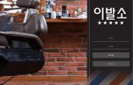 [먹튀사이트]이발소먹튀 barb22.com 토토사이트 먹튀검증