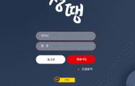 [먹튀사이트]장땡먹튀 ew-cc.com 먹튀검증 토토사이트