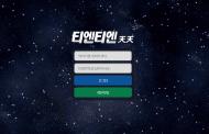 [먹튀사이트]티엔티엔먹튀 TNTN먹튀 tntn1515.com 토토사이트 먹튀검증