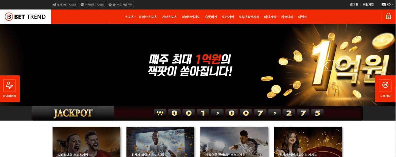 [먹튀사이트]벳트렌드먹튀 BETTREND먹튀 uk2013.com 토토사이트 먹튀검증